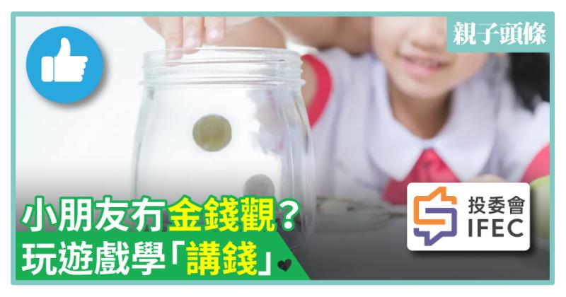 【投委會話你知】小朋友冇金錢觀?玩遊戲學「講錢」