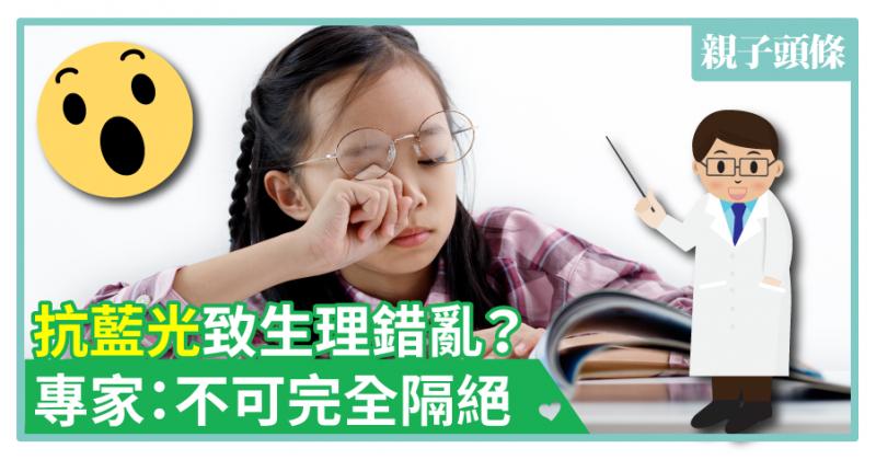 【護眼4謬誤】抗藍光致生理錯亂? 專家:不可完全隔絕