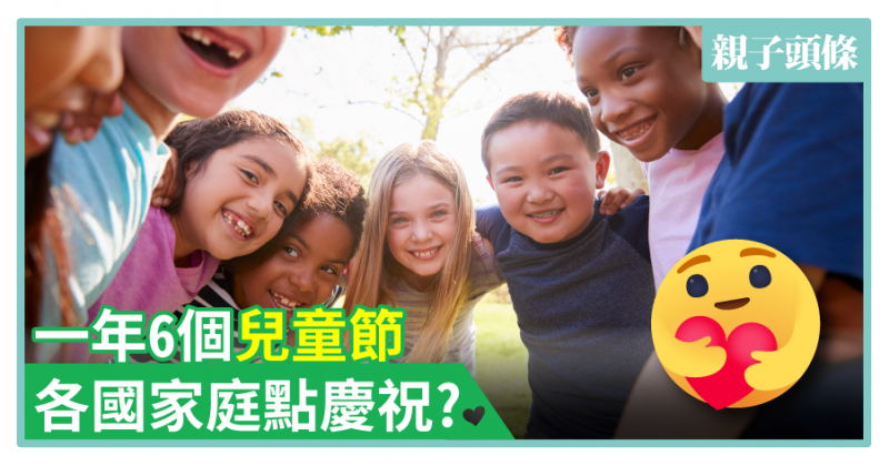 【細路大晒】一年六個兒童節 各國家庭點慶祝?