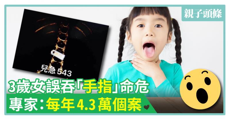 【收好雜物】3歲女誤吞「手指」命危 專家:每年4.3萬個案