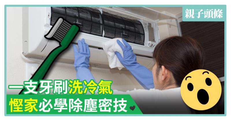 【家務達人】一支牙刷洗冷氣 慳家必學除塵秘技