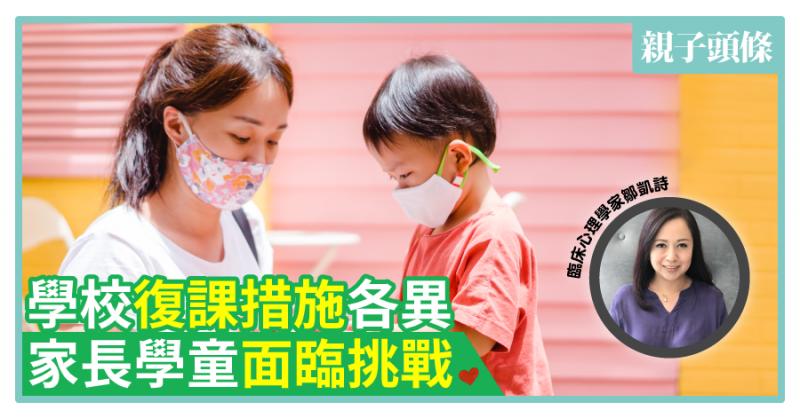 【DR-Max教材大王】學校復課措施各異 家長學童面臨挑戰