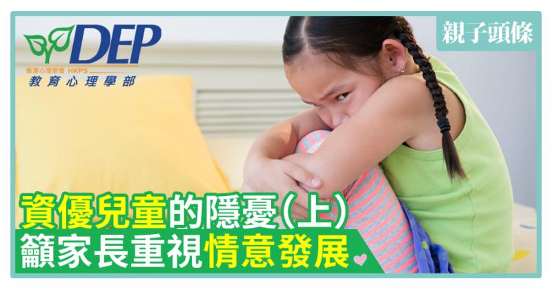 【教育心理學堂】資優兒童的隱憂(上) 籲家長重視情意發展