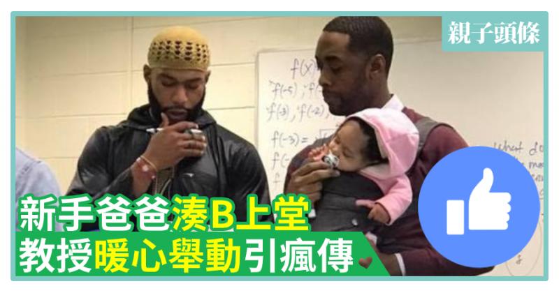 【偉大】新手爸爸湊B上堂 教授暖心舉動引瘋傳