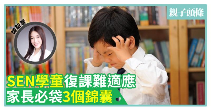 【全面發展教育】SEN學童復課難適應 家長必袋3個錦囊