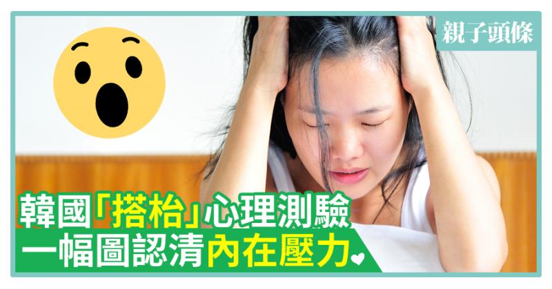 【不妨一試】韓國「搭枱」心理測驗 一幅圖認清內在壓力
