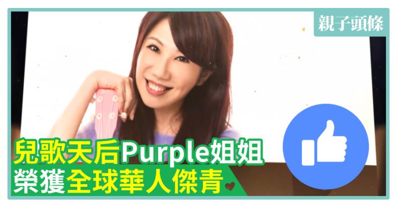 【殊榮】兒歌天后Purple姐姐 榮獲全球華人傑青
