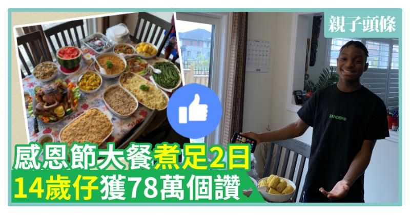 【擔大旗】感恩節大餐煮足2日 14歲仔獲78萬個讚