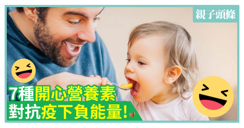 【食正嘢】7種開心營養素 對抗疫下負能量!