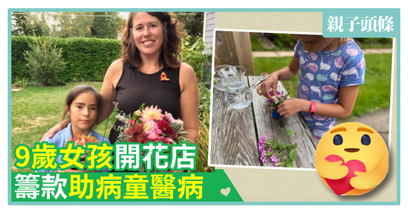 【自己種】9歲女孩開花店 籌款助病童醫病