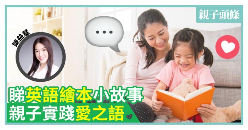 【全面發展教育】睇英語繪本小故事 親子實踐「愛之語」