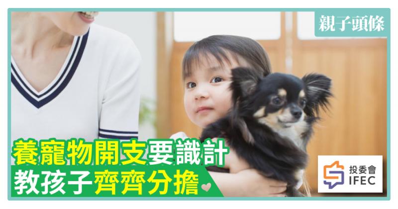 【投委會話你知】養寵物開支要識計 教孩子齊齊分擔