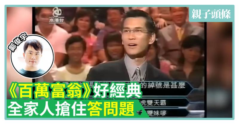 【鄺俊宇專欄】《百萬富翁》好經典 全家人搶住答問題