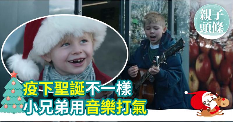 【窩心】疫下聖誕不一樣 小兄弟用音樂打氣