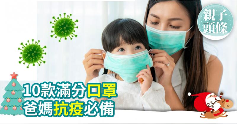 【消委會測試】10款滿分口罩 爸媽抗疫必備