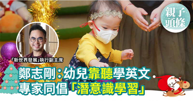 【學好英文】鄭志剛:幼兒靠聽學英文 專家同倡「潛意識學習」