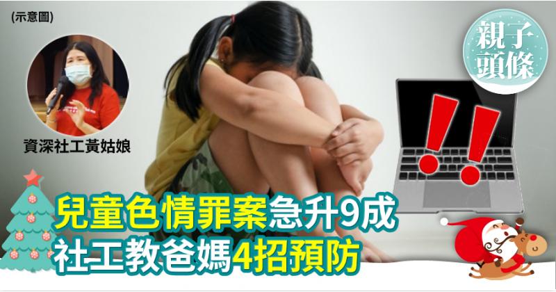 【網絡陷阱】兒童色情罪案急升9成 社工教爸媽4招預防