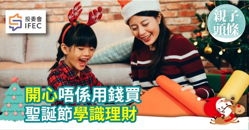 【投委會話你知】開心唔係用錢買 聖誕節學識理財