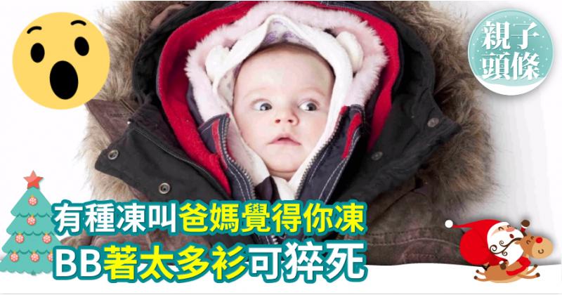 【爸媽必睇】有種凍叫爸媽覺得你凍 BB著太多衫可猝死