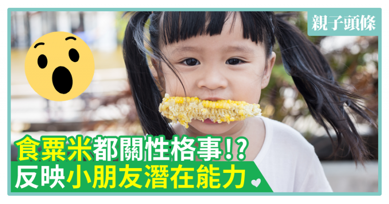 【韓國心測】食粟米都關性格事!? 反映小朋友潛在能力