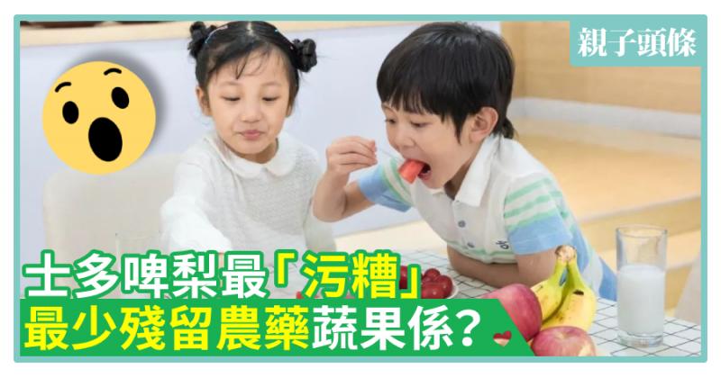 【食得健康】士多啤梨最「污糟」 最少殘留農藥蔬果係XX