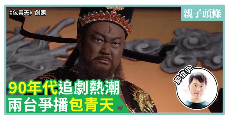 【鄺俊宇專欄】90年代追劇熱潮 兩台爭播《包青天》
