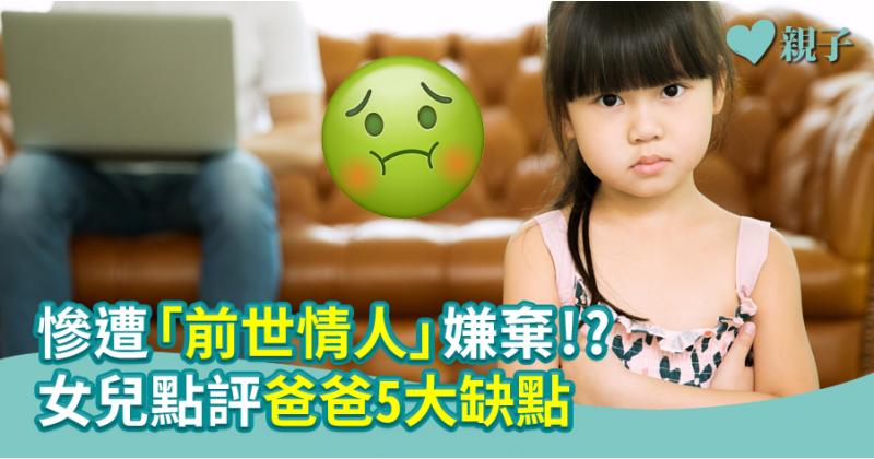 【父女關係】慘遭「前世情人」嫌棄!? 女兒點評爸爸5大缺點