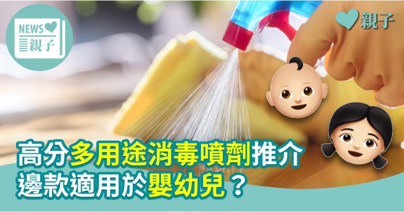 【消委會測試】高分多用途消毒噴劑推介 邊款適用於嬰幼兒?