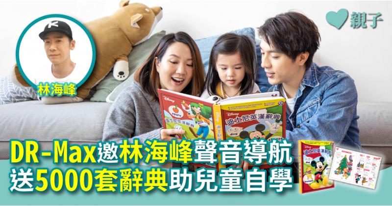 【疫境學習】DR-Max邀林海峰聲音導航 送5000套辭典助兒童自學
