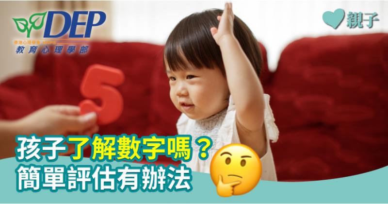 【教育心理學堂】孩子了解數字嗎?簡單評估有辦法