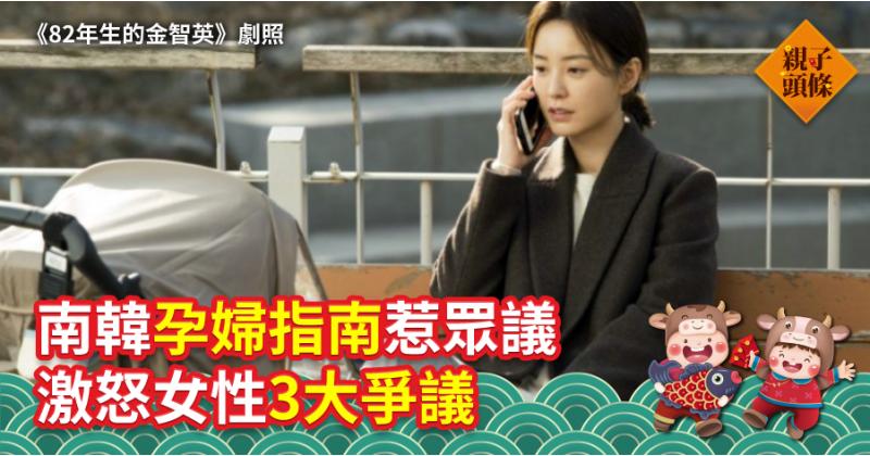 【睇見都嬲】南韓孕婦指南惹眾議 激怒女性3大爭議