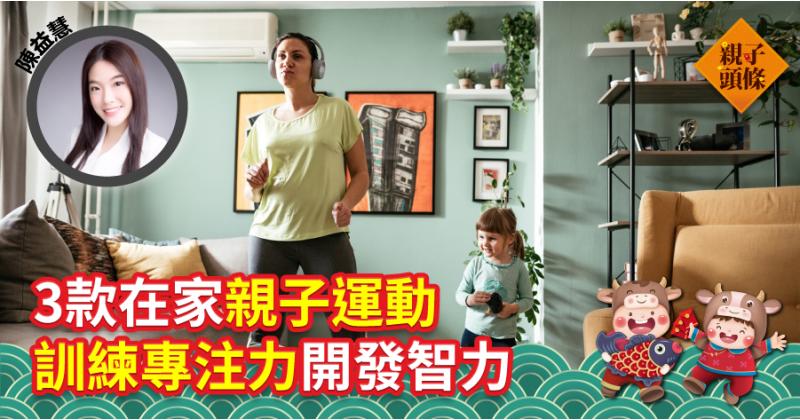 【全面發展教育】3款在家親子運動 訓練專注力開發智力