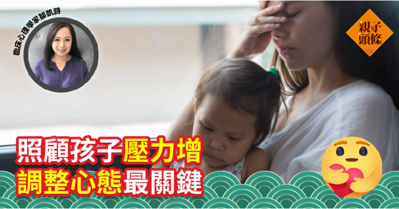 【DR-Max教材大王】照顧孩子壓力增 調整心態最關鍵
