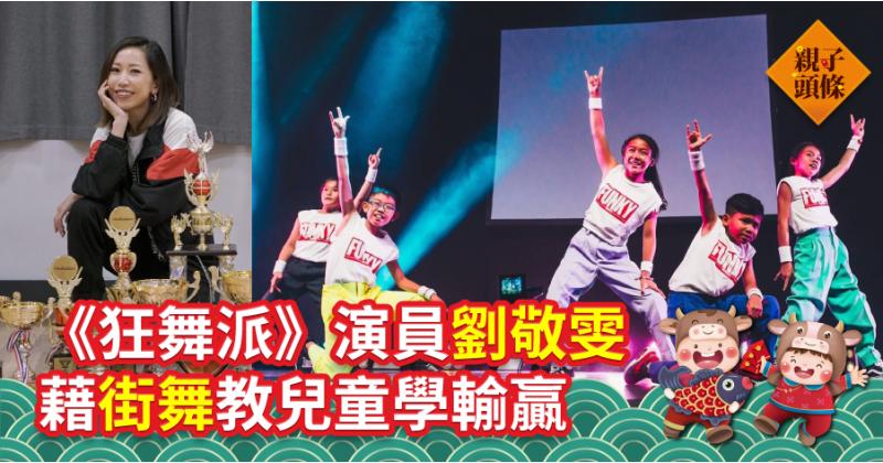【親子專訪】《狂舞派》演員劉敬雯 藉街舞教兒童學輸贏
