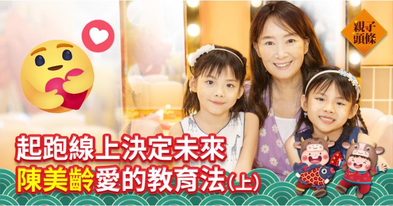【名人專訪】起跑線上決定未來 陳美齡愛的教育法(上)