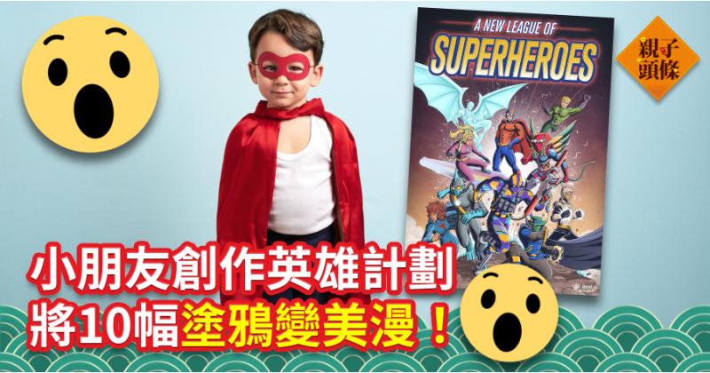 【天馬行空】小朋友創作英雄計劃 將10幅塗鴉變美漫!