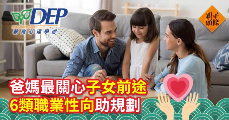 【教育心理學堂】爸媽最關心子女前途 6類職業性向助規劃