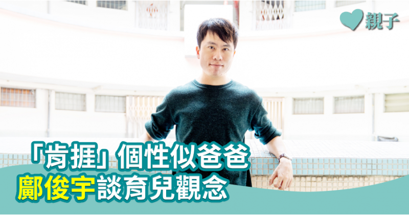 【親子專訪】「肯捱」個性似爸爸 鄺俊宇談育兒觀念