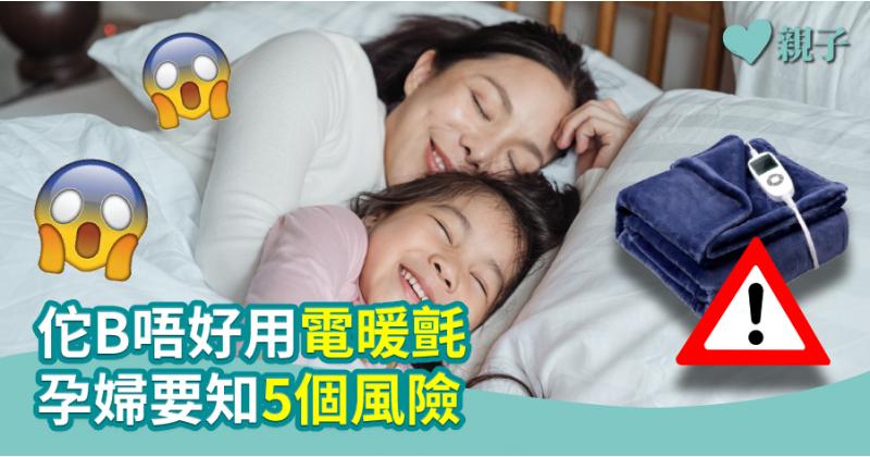 【保暖必學】佗B唔好用電暖氈 孕婦要知5個風險