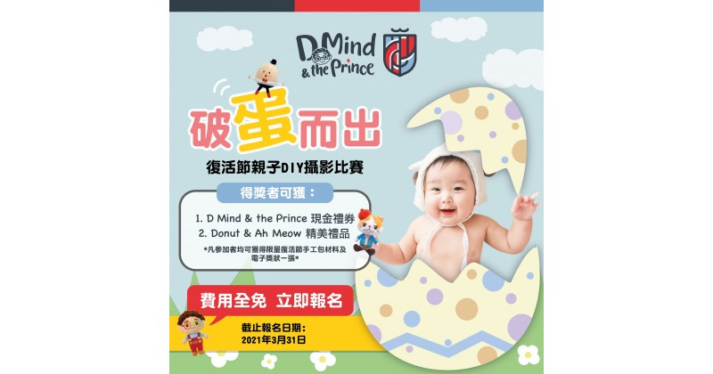【D Mind & the Prince】親子參加復活節攝影賽? 有機會贏$3000獎品?