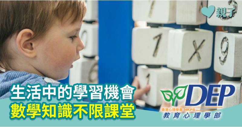 【教育心理學堂】生活中的學習機會   數學知識不限課堂