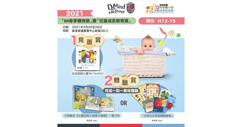 【D Mind & the Prince】免費拎荷花BB展門券 親臨攤位即獲圖書及尿布