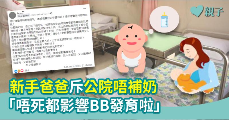 【網絡熱話】新手爸爸斥公院唔補奶 「唔死都影響發育啦」
