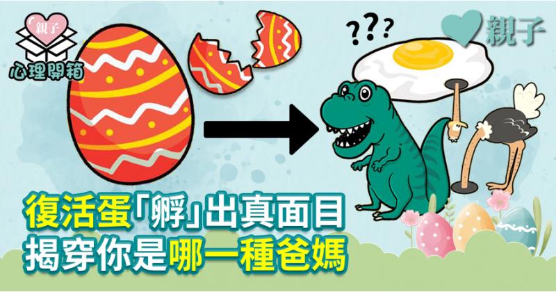 【心理測驗】復活蛋「孵」出真面目 揭穿你是哪一種爸媽