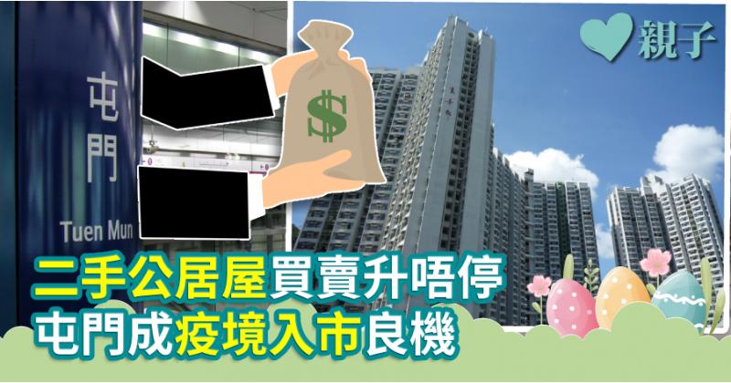 【3月市況】二手公居屋買賣升唔停 屯門成疫境入市良機