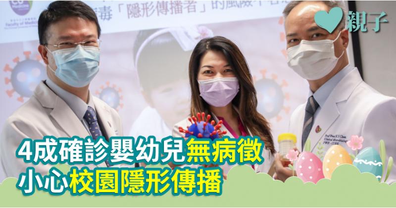 【新冠肺炎】4成確診嬰幼兒無病徵 小心校園隱形傳播