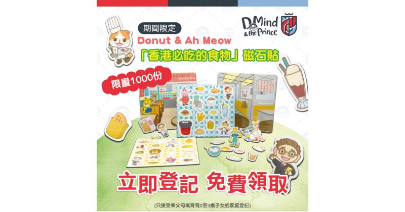 【D Mind & the Prince】親子玩磁石學英文  在家展開本土美食之旅
