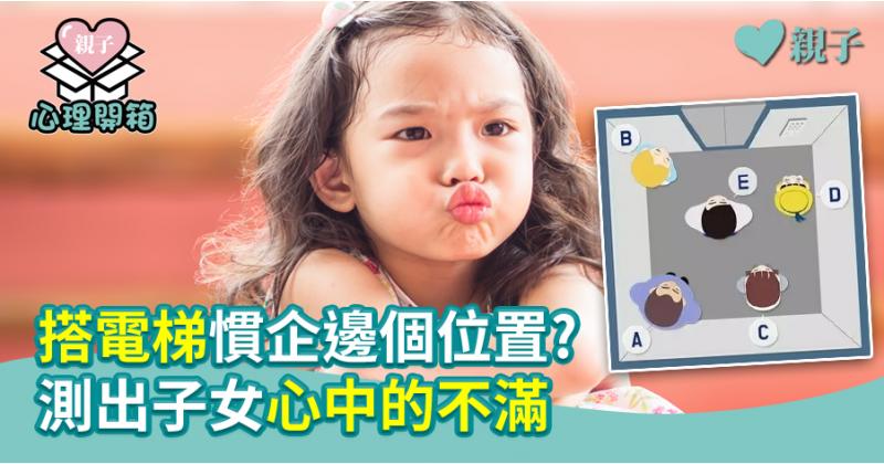 【心理測驗】搭電梯慣企邊個位置? 測出子女心中的不滿