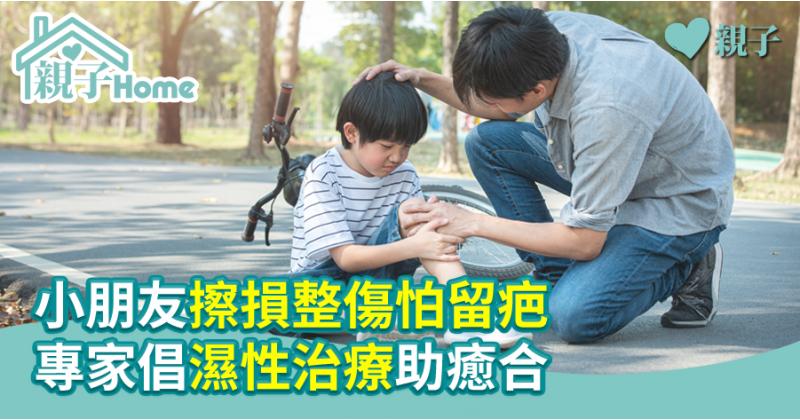 【醫健爸媽】小朋友擦損整傷怕留疤 專家倡濕性治療助癒合