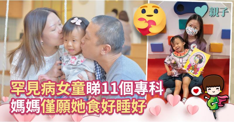 【母愛偉大】罕見病女童睇11個專科 媽媽僅願她食好睡好